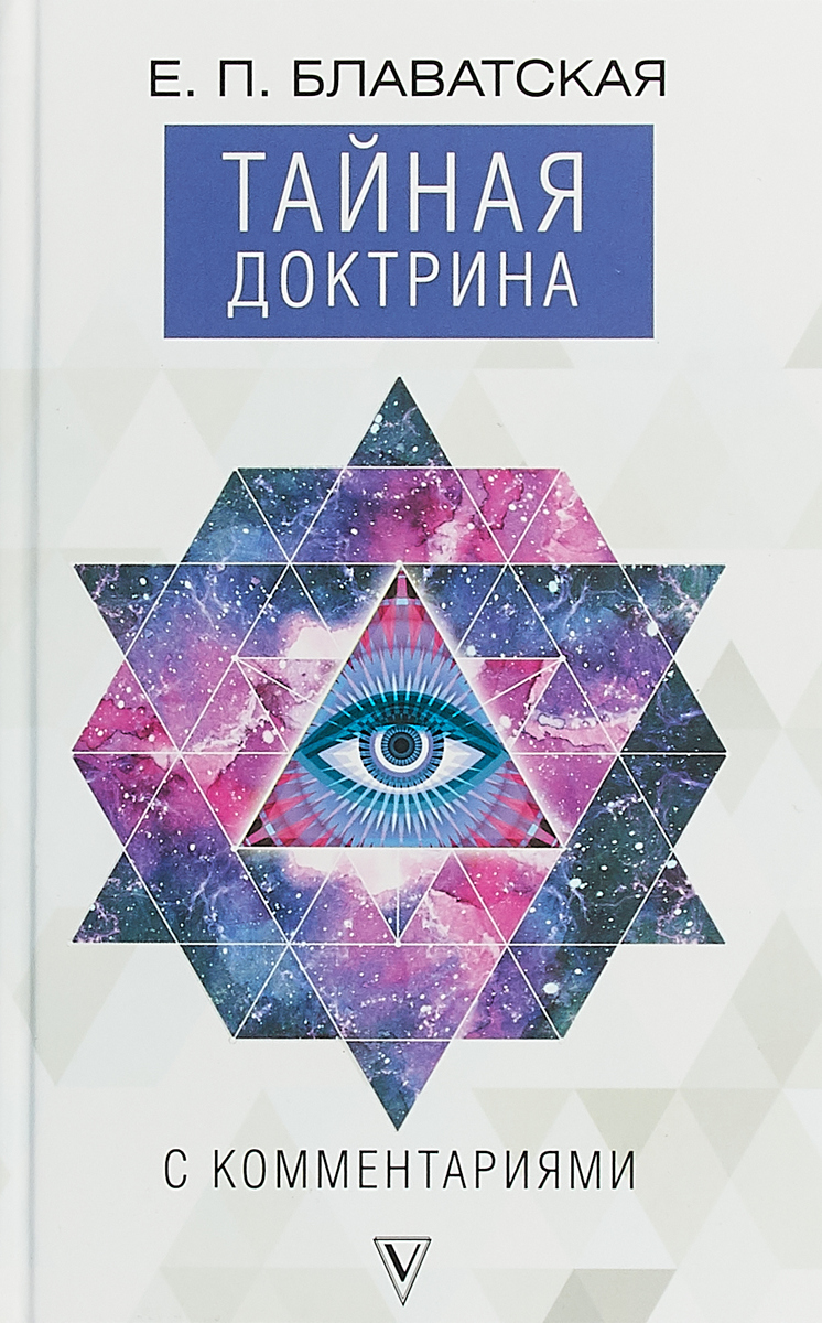 Тайная доктрина с комментариями. Е.П. Блаватская