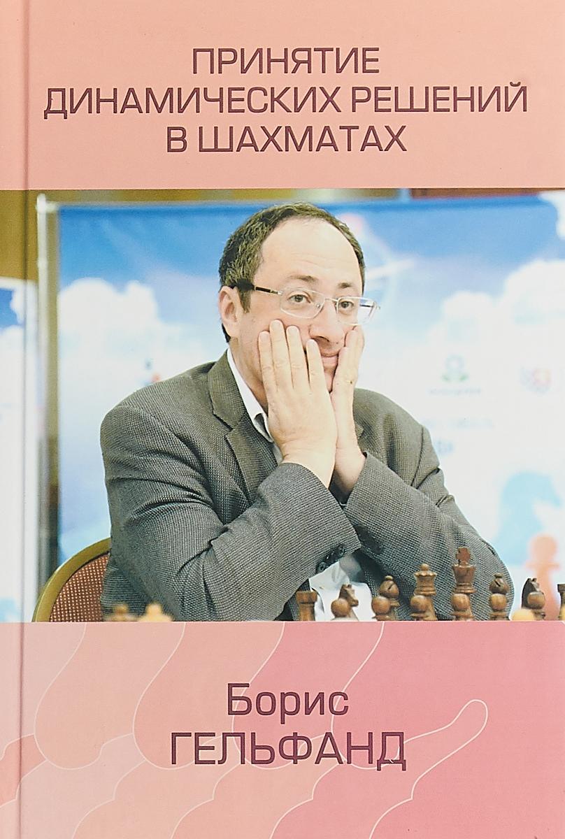 Б. А. Гельфанд Принятие динамических решений в шахматах гитте гертер принятие решений да нет или что то третье