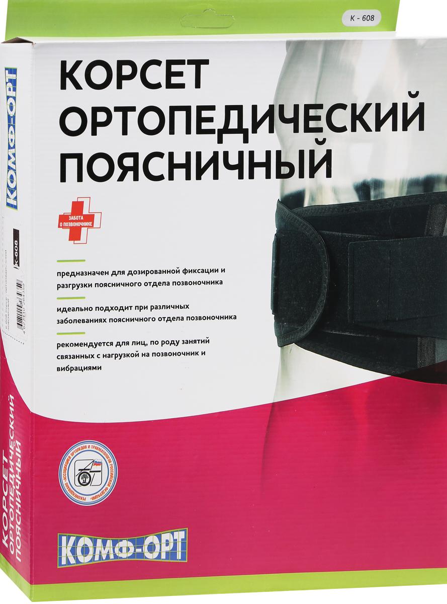 Комф-Орт Корсет ортопедический поясничный, сильной фиксации, К-608, №5 (100-120 см)