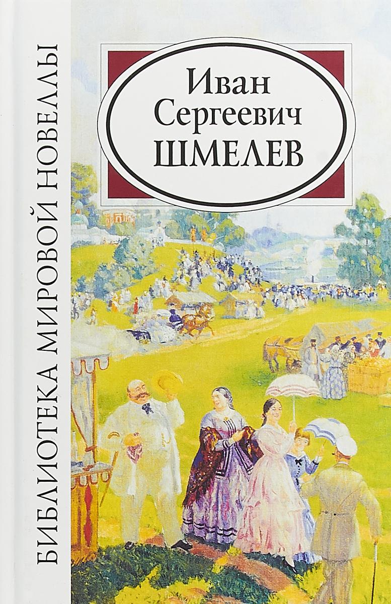 И.С. Шмелев Иван Сергеевич Шмелев и с шмелев иван сергеевич шмелев