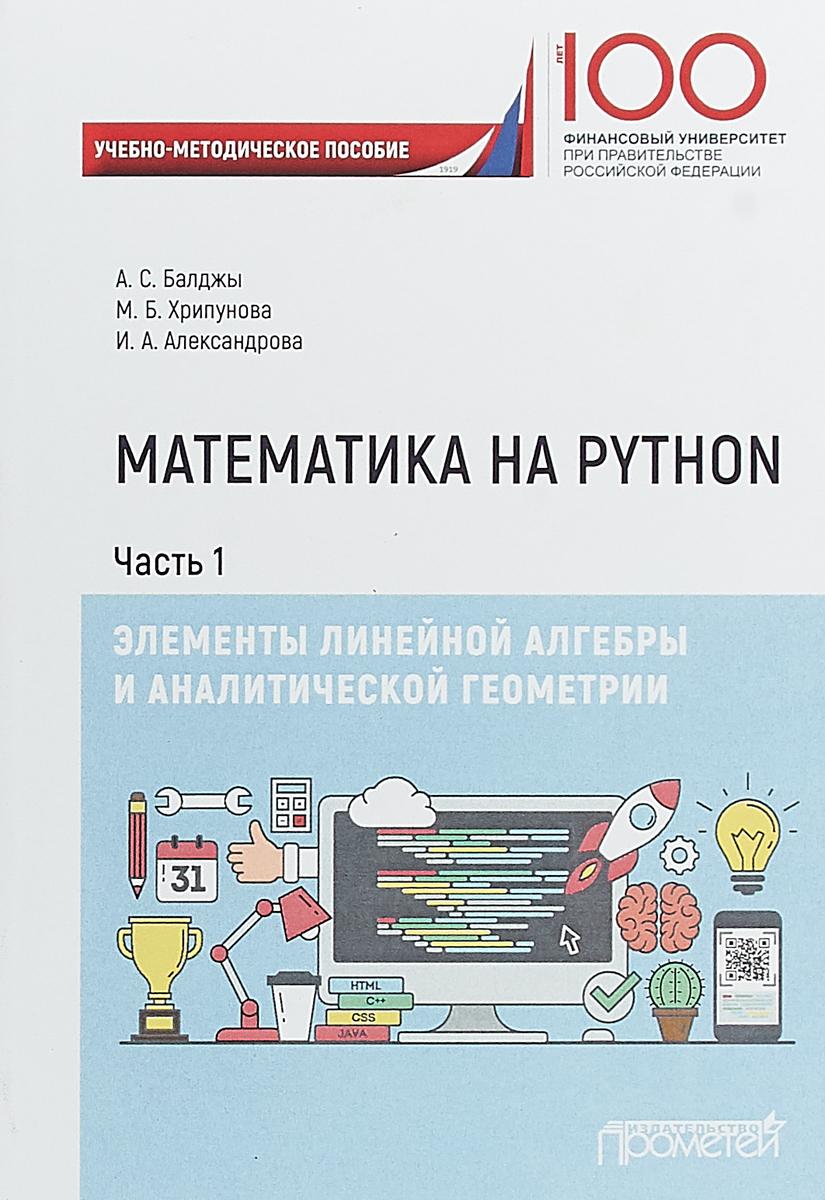 Математика на Python. Часть I. Элементы линейной алгебры и аналитической геометрии: учебно-методичес д в беклемишев курс аналитической геометрии и линейной алгебры