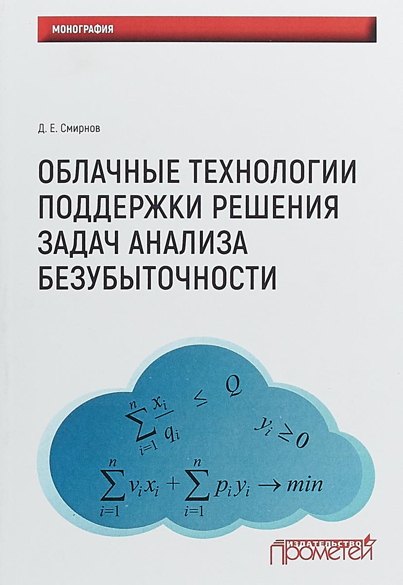 Д. Е. Смирнов Облачные технологии поддержки решения задач анализа безубыточности. Монография