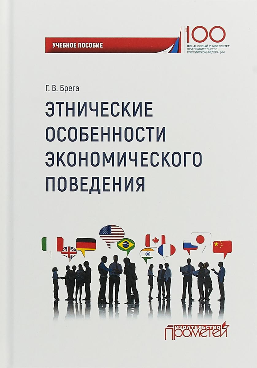 Г. В. Брега Этнические особенности экономического поведения. Учебное пособие цена 2017