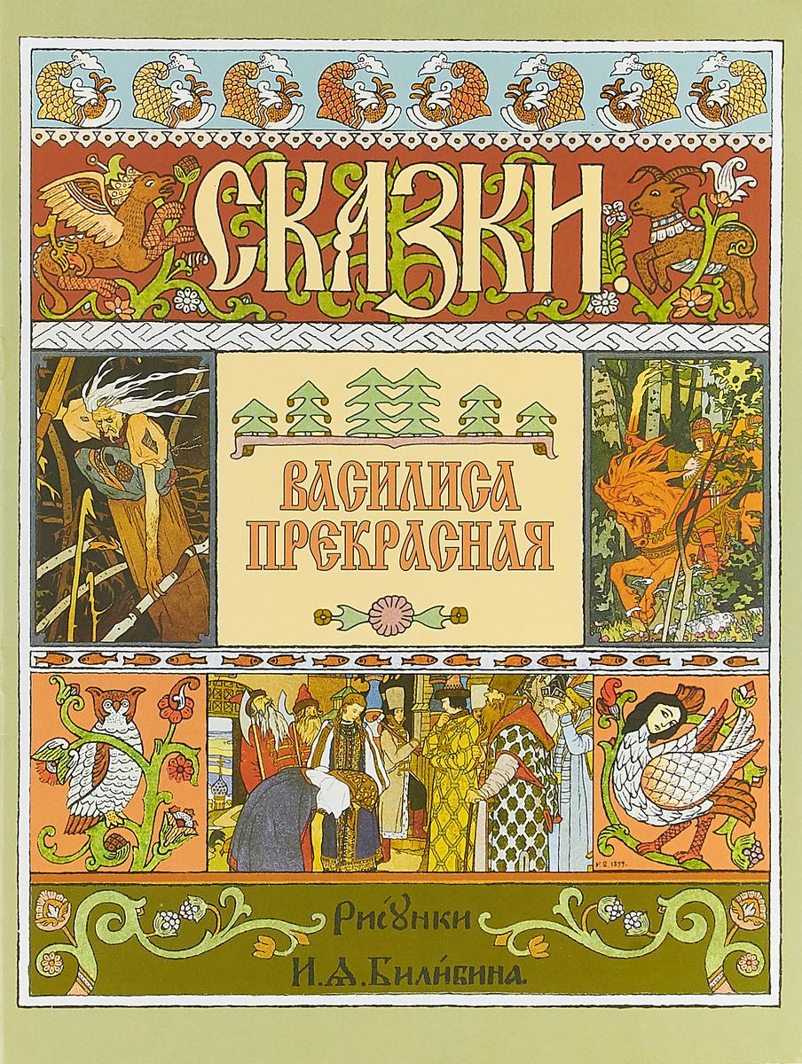 Василиса Прекрасная (в иллюстрациях И.Я. Билибина) цены