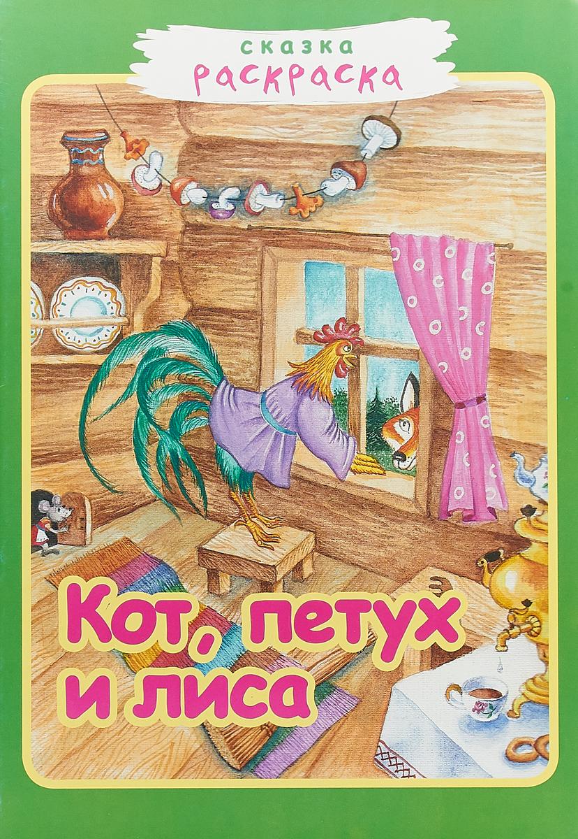 """Купить книгу """"Кот, петух и лиса"""" -    toot.kz"""