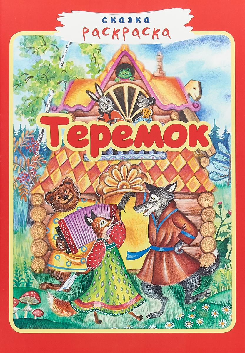 Теремок ISBN: 978-5-88093-367-9
