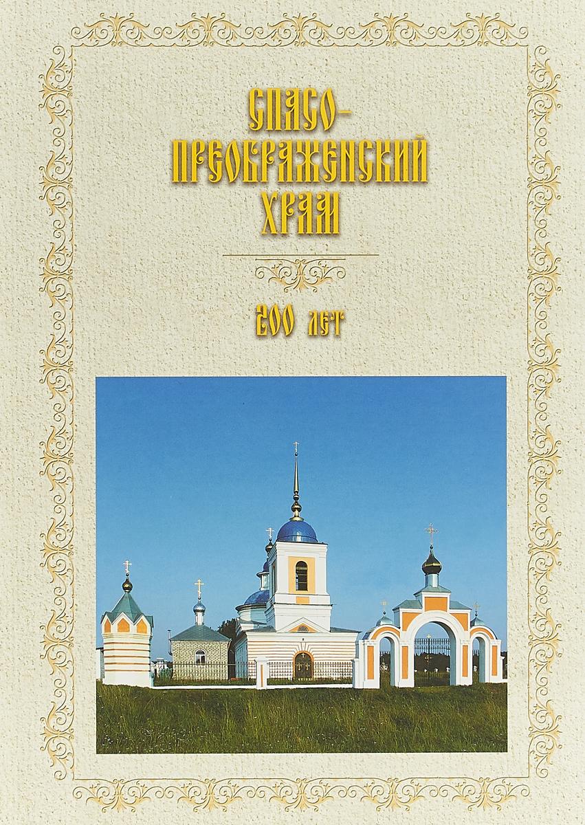 Спасо-Преображенский храм. 200 лет (1818-2018). Альбом