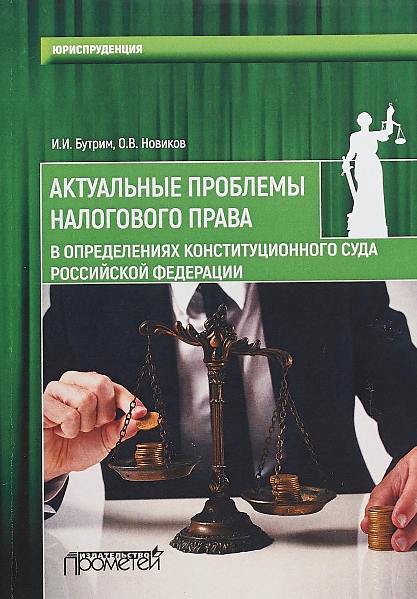Актуальные проблемы налогового права в определениях Конституционного Суда Российской Федерации: Обзо