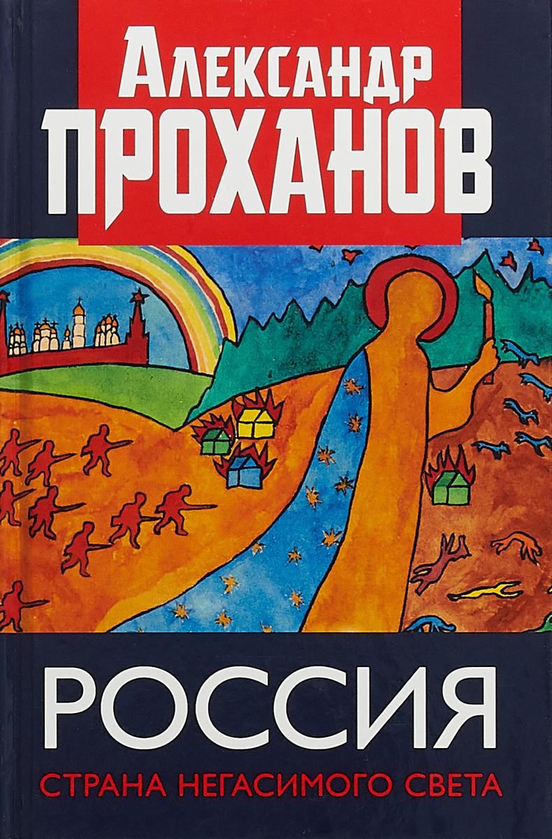Россия: страна негасимого света