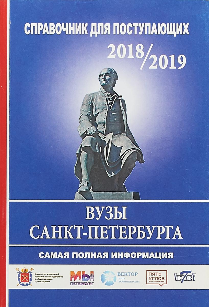 Справочник для поступающих 2018/2019. ВУЗы Санкт-Петербурга