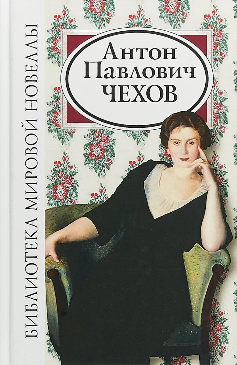 А.П. Чехов Антон Павлович Чехов