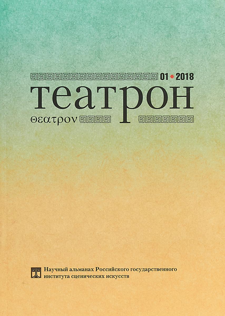 Театрон. Альманах, №1 (23), 2018 ISBN: 330635