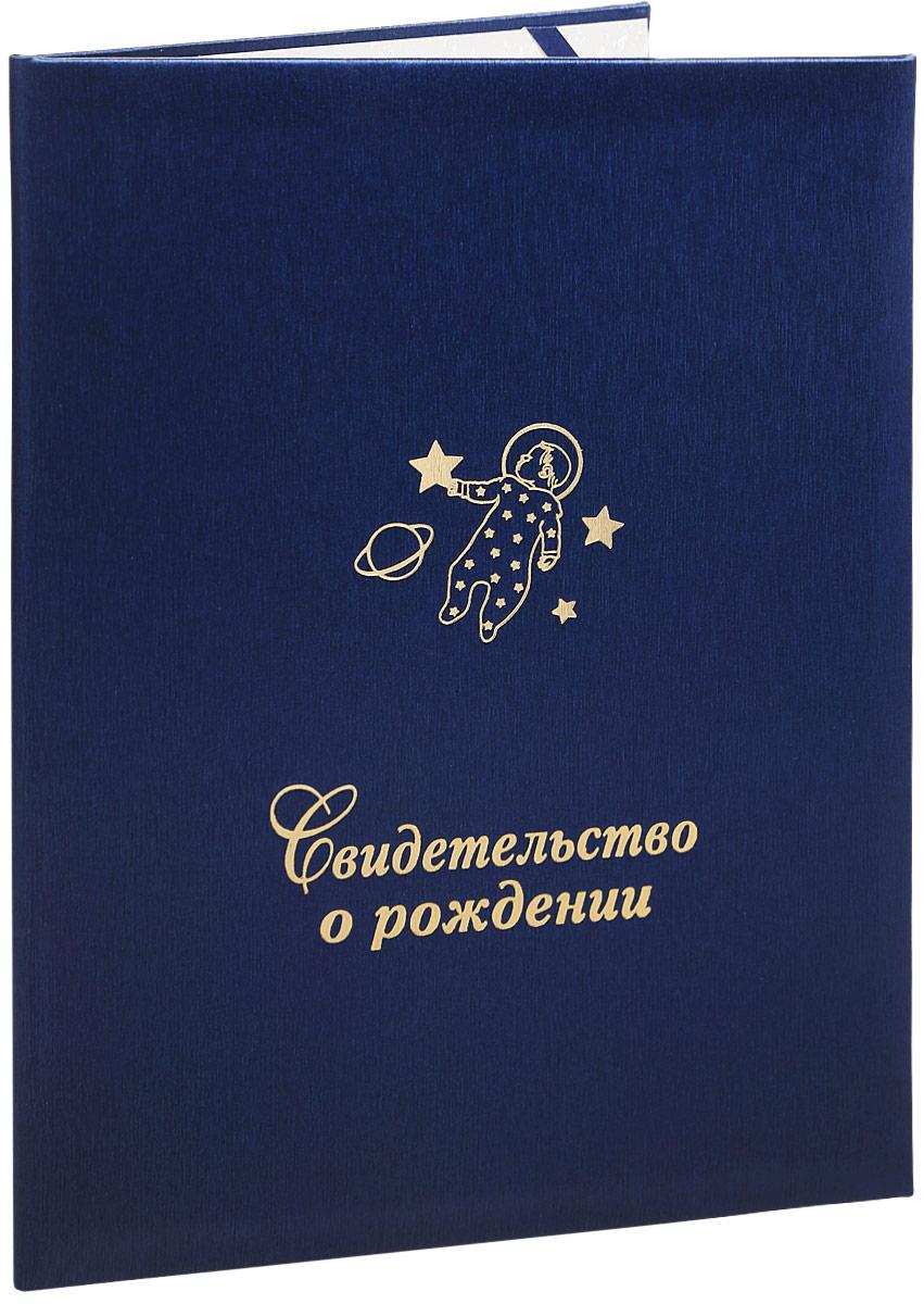 Обложка для свидетельства о рождении Family Treasures