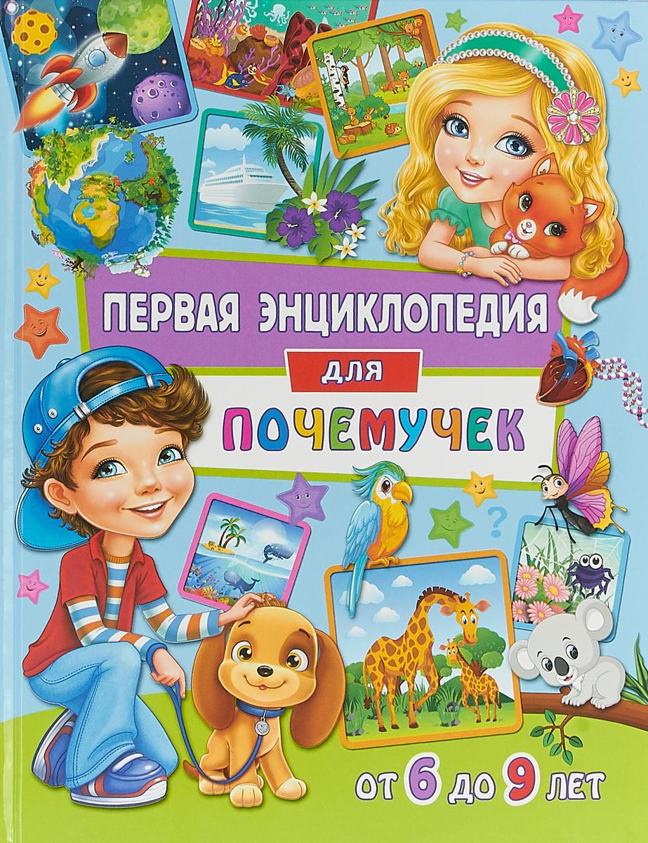 Т. Скиба Первая энциклопедия для почемучек от 6 до 9 лет