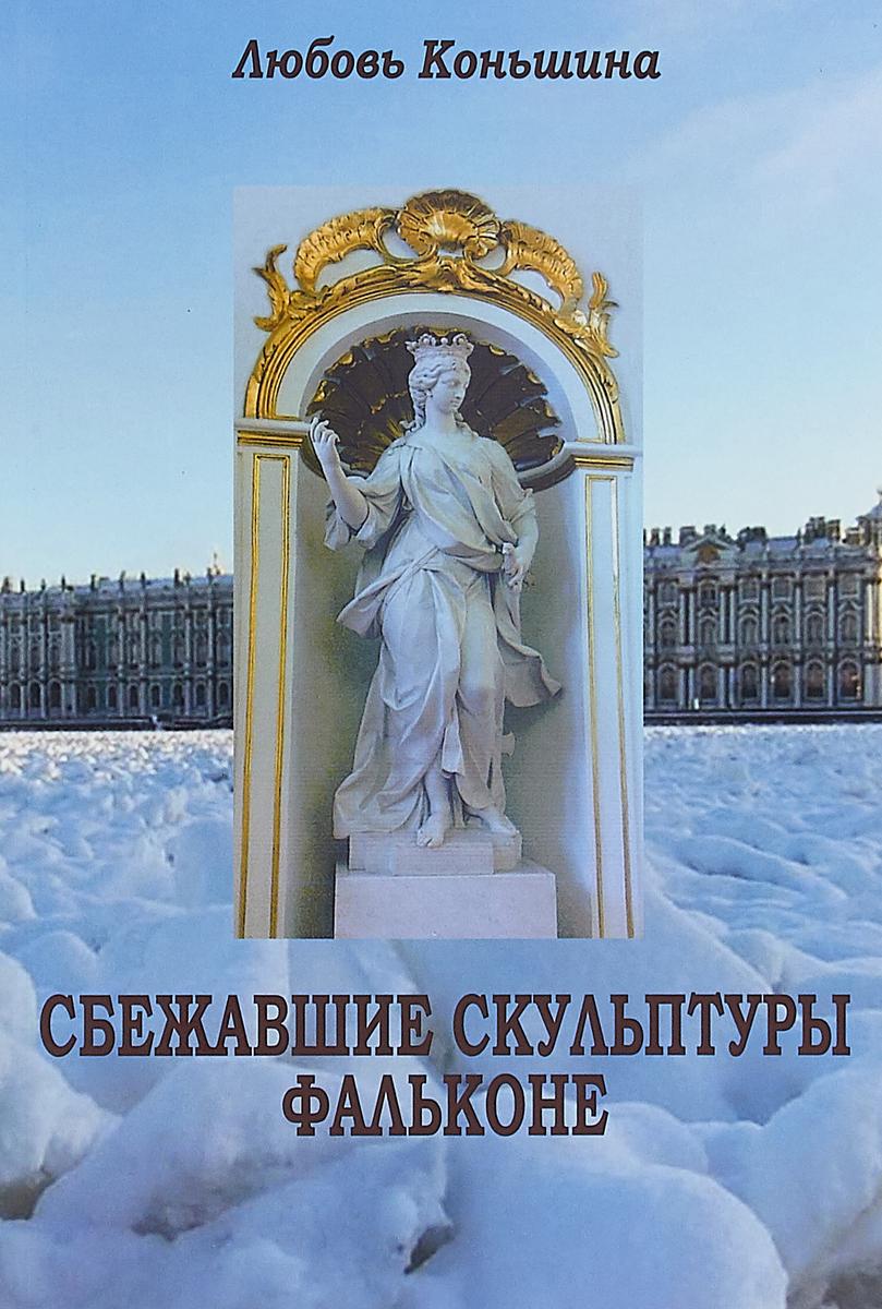 Любовь Коньшина Сбежавшие скульптуры Фальконе ISBN: 978-5-7931-0728-0