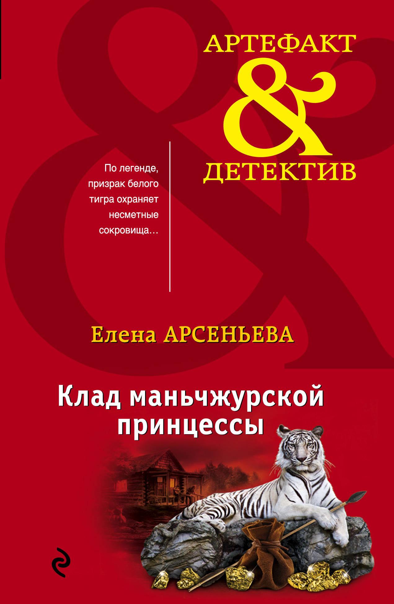 Zakazat.ru: Клад маньчжурской принцессы. Арсеньева Елена Арсеньевна