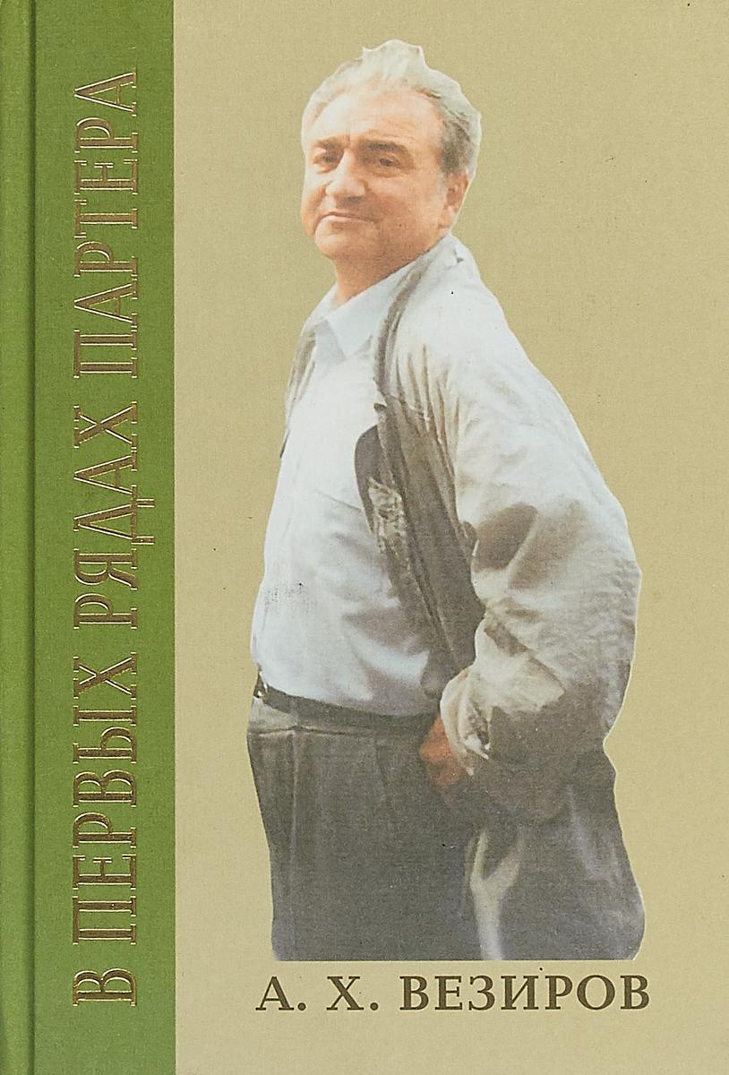 А. Х. Везиров В первых рядах партера ISBN: 978-5-28003-800-4