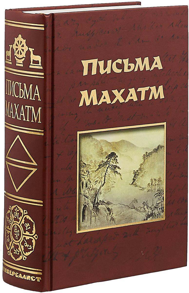 Письма Махатм ISBN: 978-5-9909999-1-6