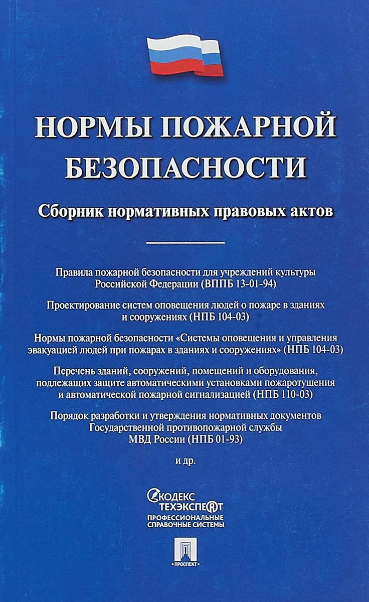 Нормы пожарной безопасности. Сборник нормативных правовых актов ISBN: 978-5-392-27181-8