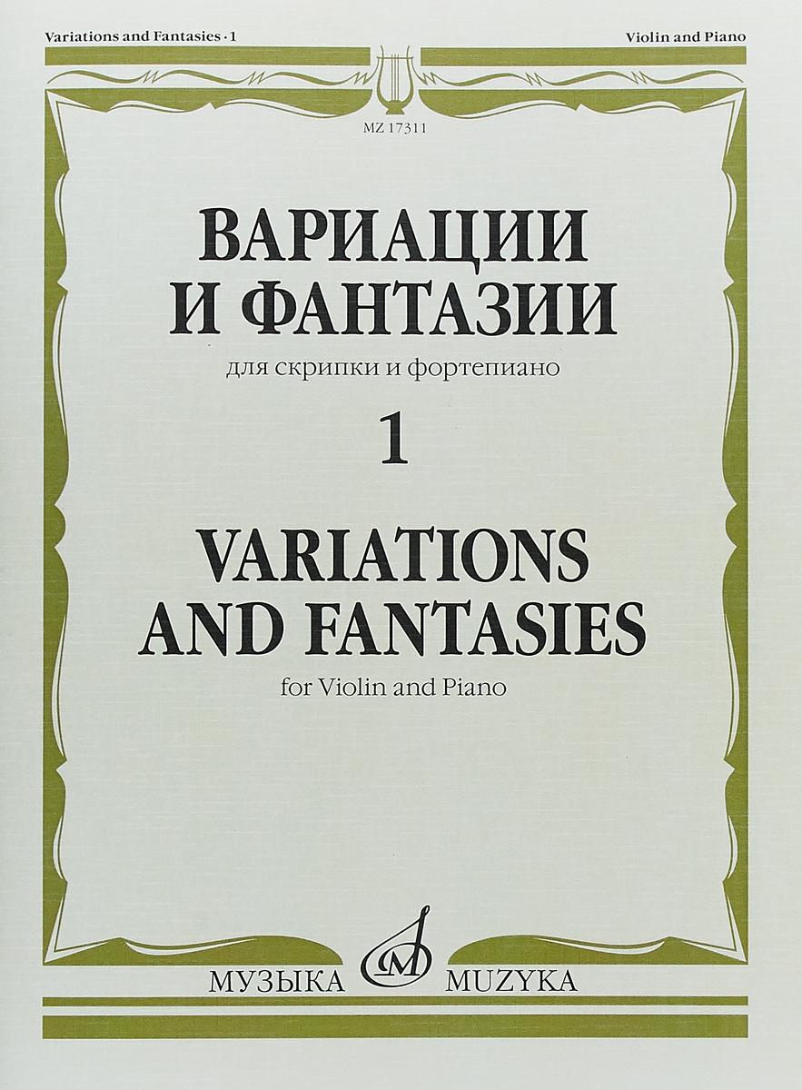 Вариации и фантазии 1. Для скрипки и фортепиано / Variations and Fantasies 1: For Violin and Piano
