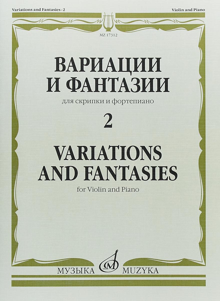 Вариации и фантазии 2. Для скрипки и фортепиано / Variations and Fantasies 2: For Violin and Piano