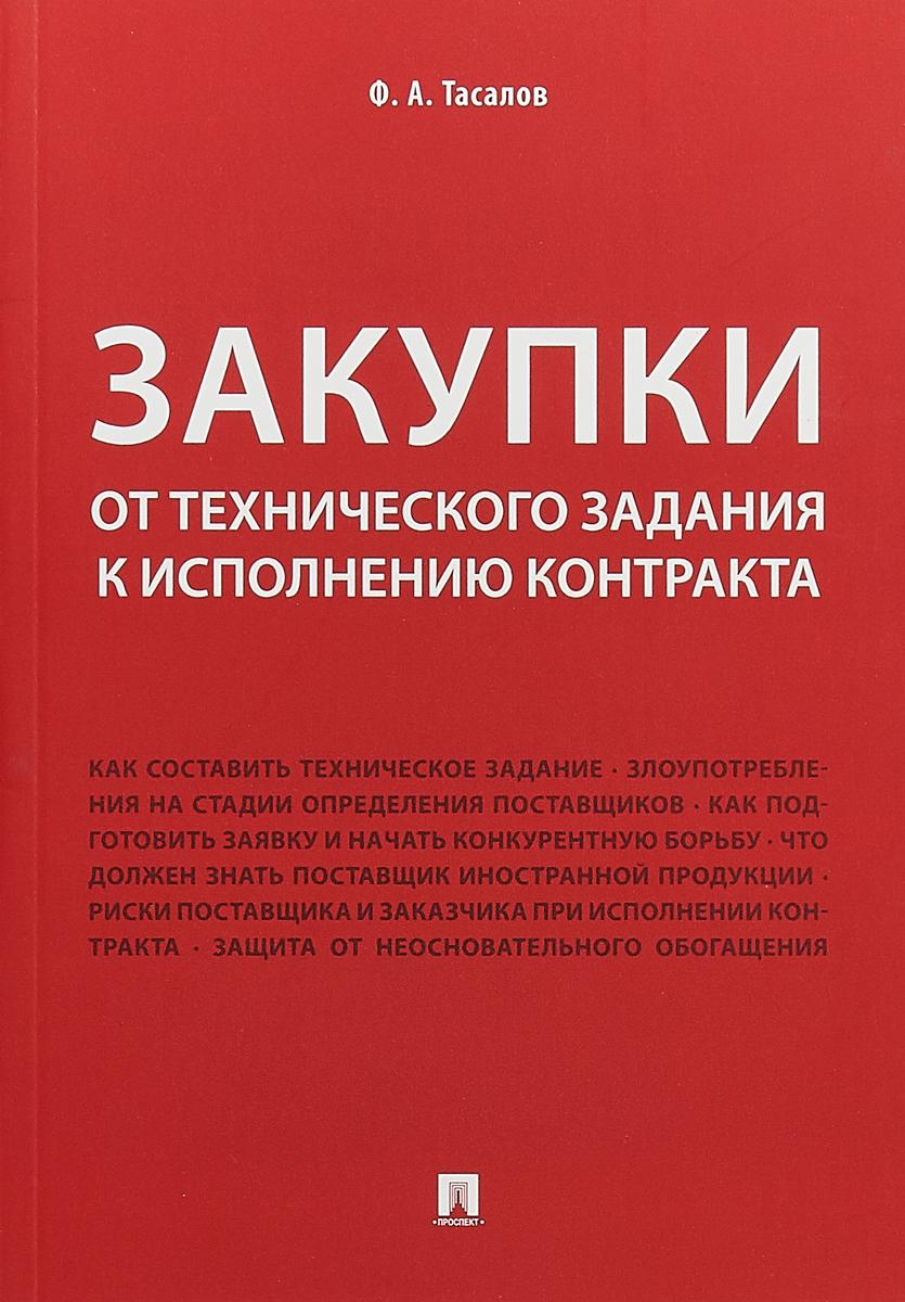 Ф. А. Тасалов Закупки. От технического задания к исполнению контракта. Монография ISBN: 978-5-392-27296-9