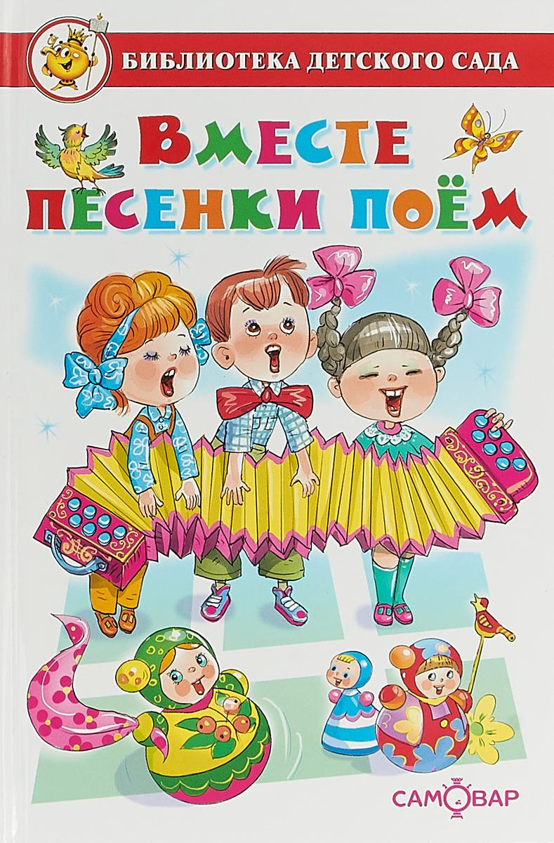 Вместе песенки поем коренблит с иванова н растем и поем или обучающие песенки для дошкольников