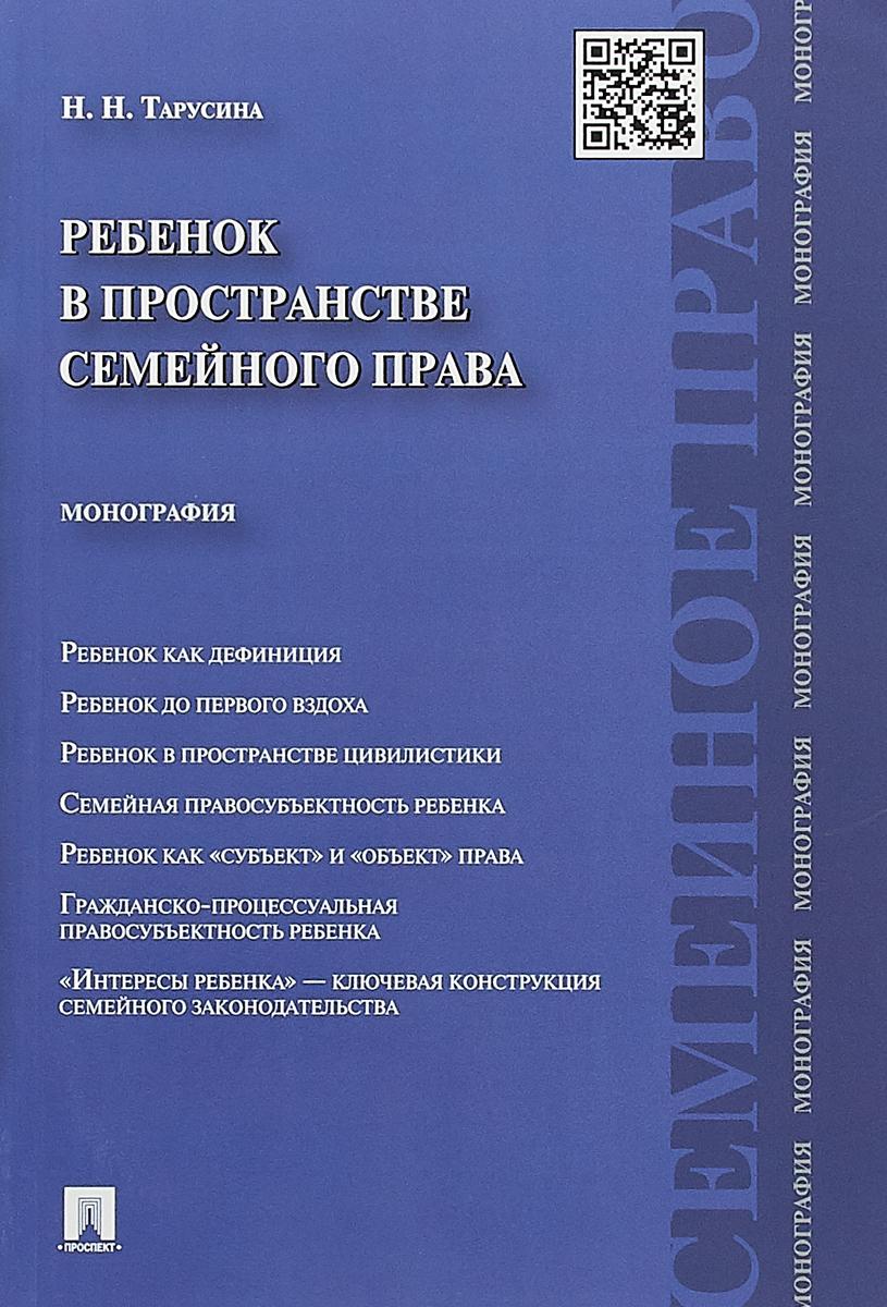Ребенок в пространстве семейного права ISBN: 978-5-392-23259-8