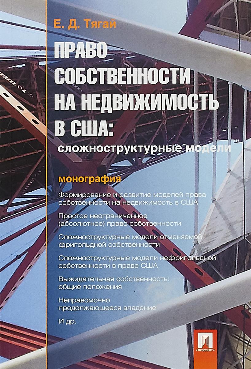 Право собственности на недвижимость в США. Сложноструктурные модели недвижимость в россии