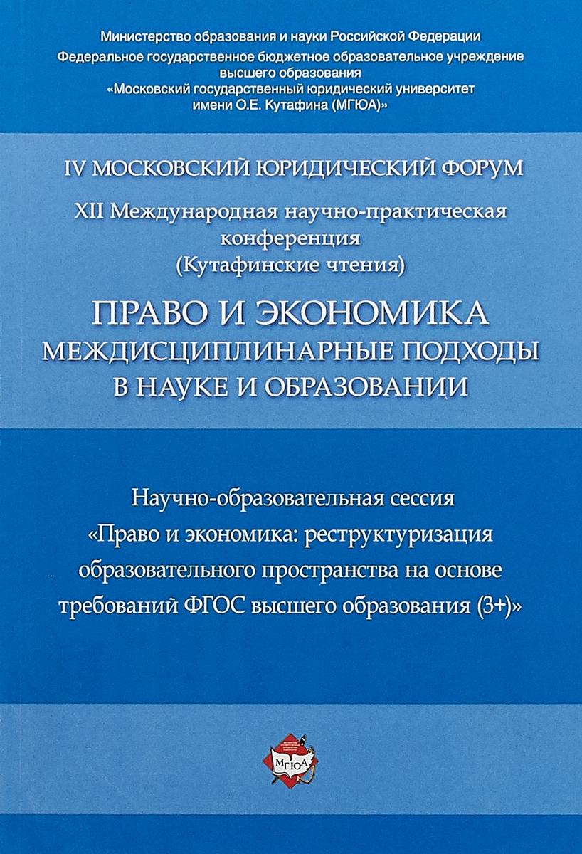 Право и экономика. Междисциплинарные подходы в науке и образовании. IV Московский юридический форум
