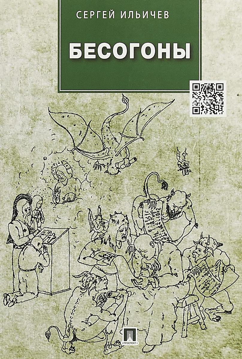 Сергей Ильичев Бесогоны ISBN: 978-5-392-17721-9