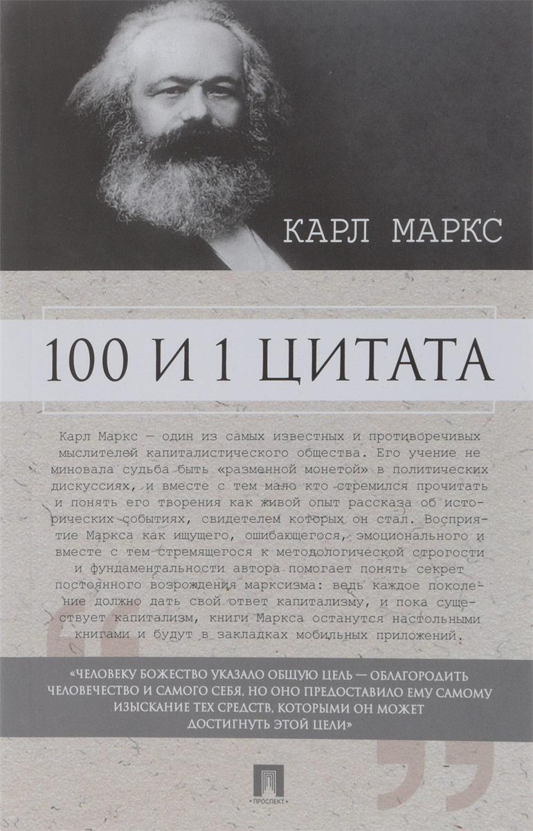 100 и 1 цитата Марксизм, основанный на гегелевской диалектике развития, неустанно...