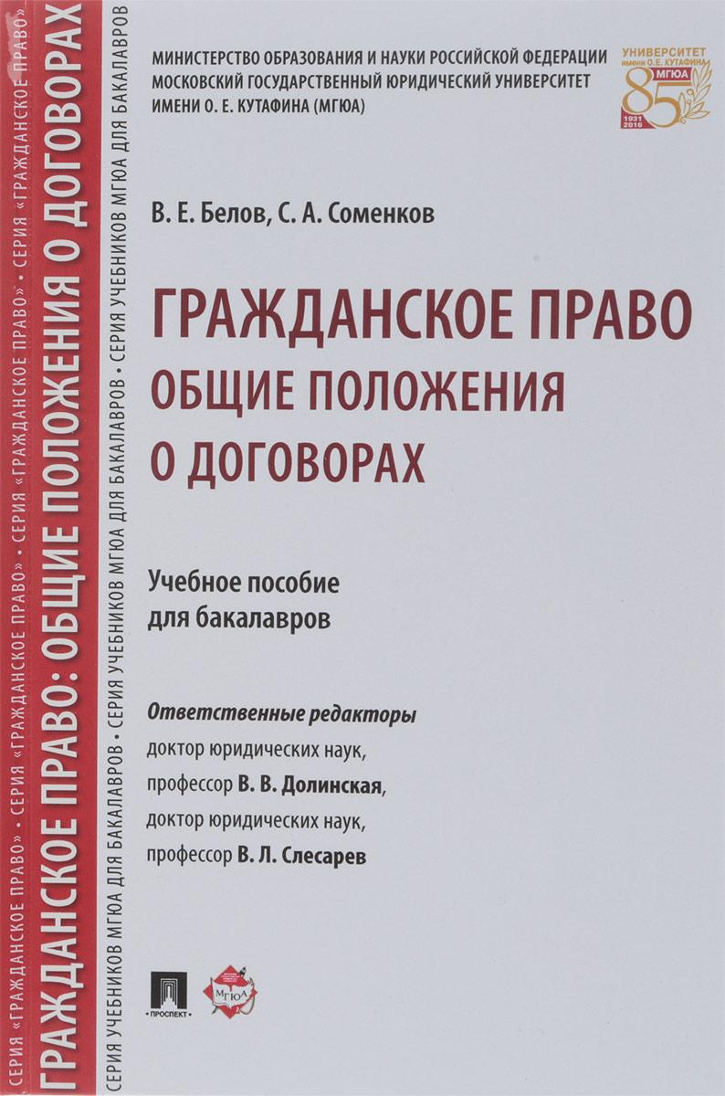 В. Е. Белов, С. А. Соменков Гражданское право. Общие положения о договорах. Учебное пособие