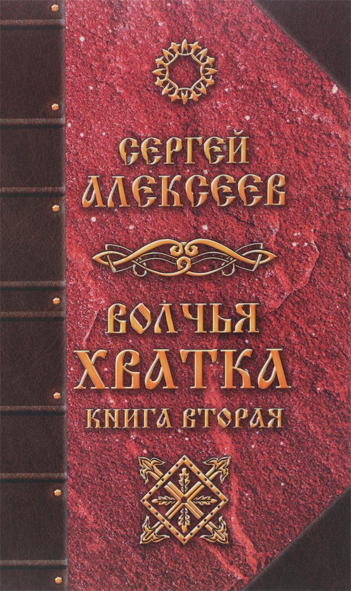 С. Т. Алексеев Волчья хватка. Книга 2 ISBN: 978-5-906412-35-5