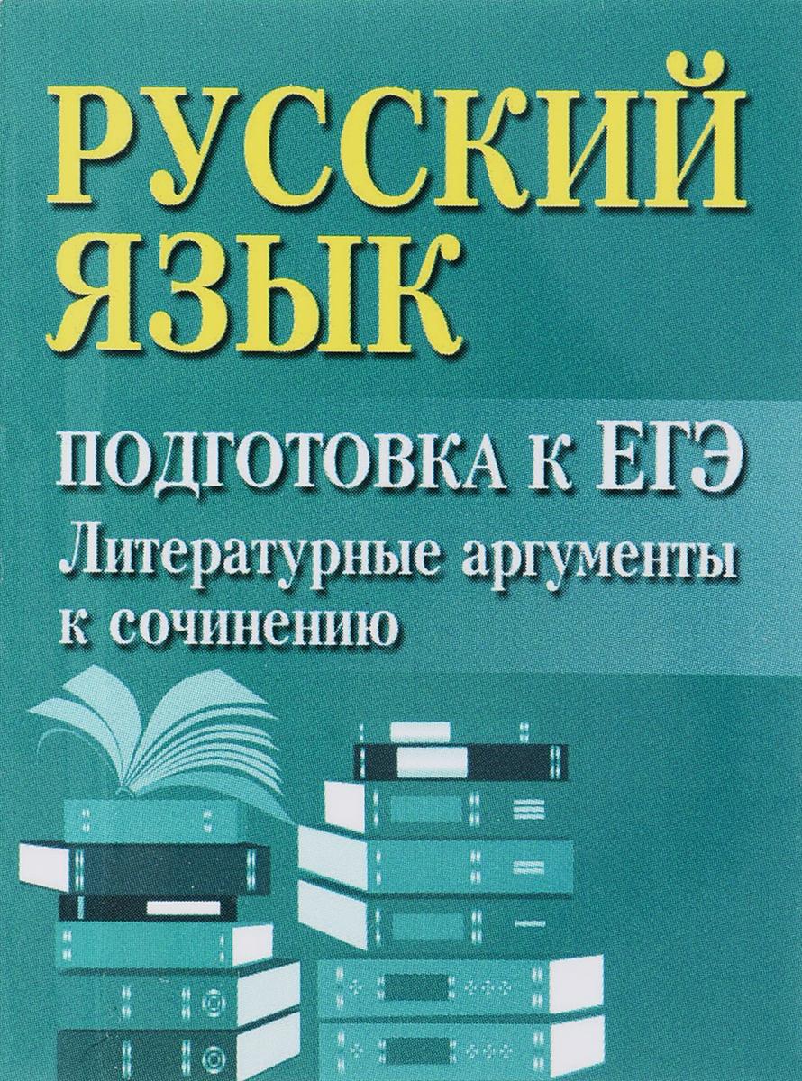 Русский язык. Подготовка к ЕГЭ. Литературные аргументы к сочинению (миниатюрное издание). И. Ю. Заярная