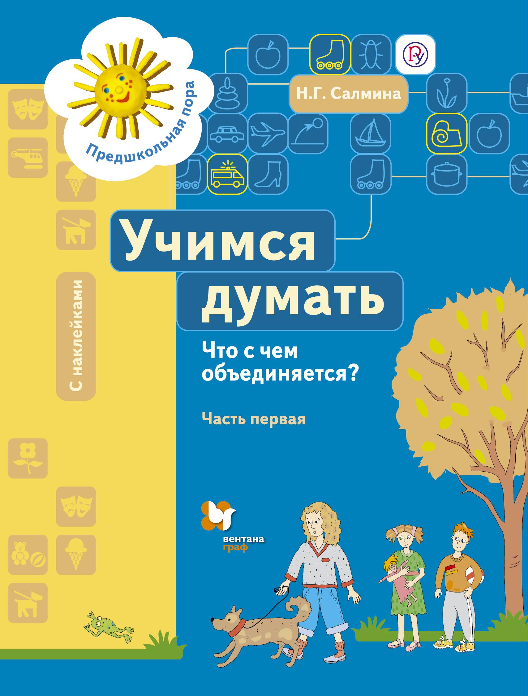 Учимся думать. Что с чем объединяется? Пособие для детей старшего дошкольного возраста. В 2 частях. Часть 1