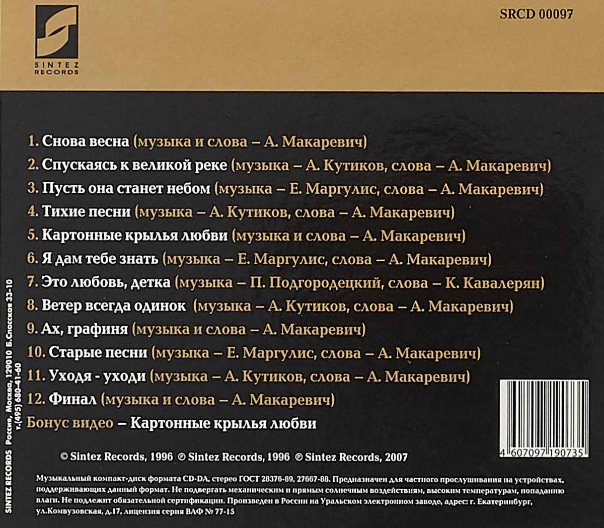 Машина времени.  Картонные крылья любви (+ bonus) Sintez Records