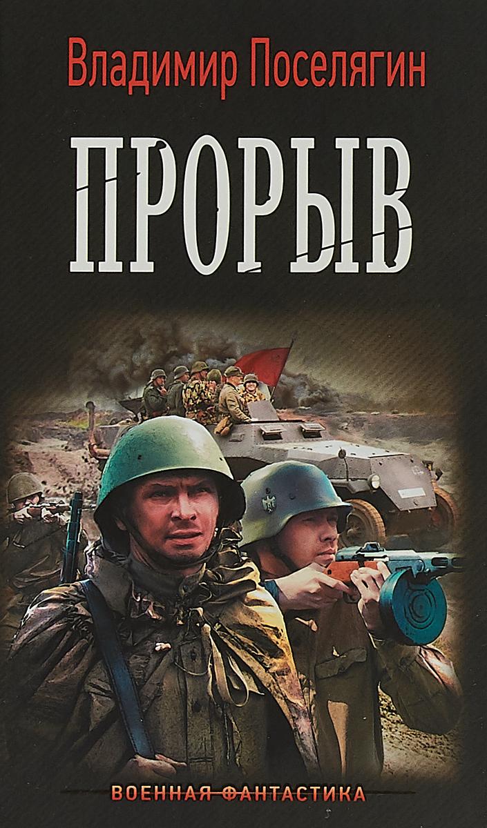 Владимир Поселягин Прорыв