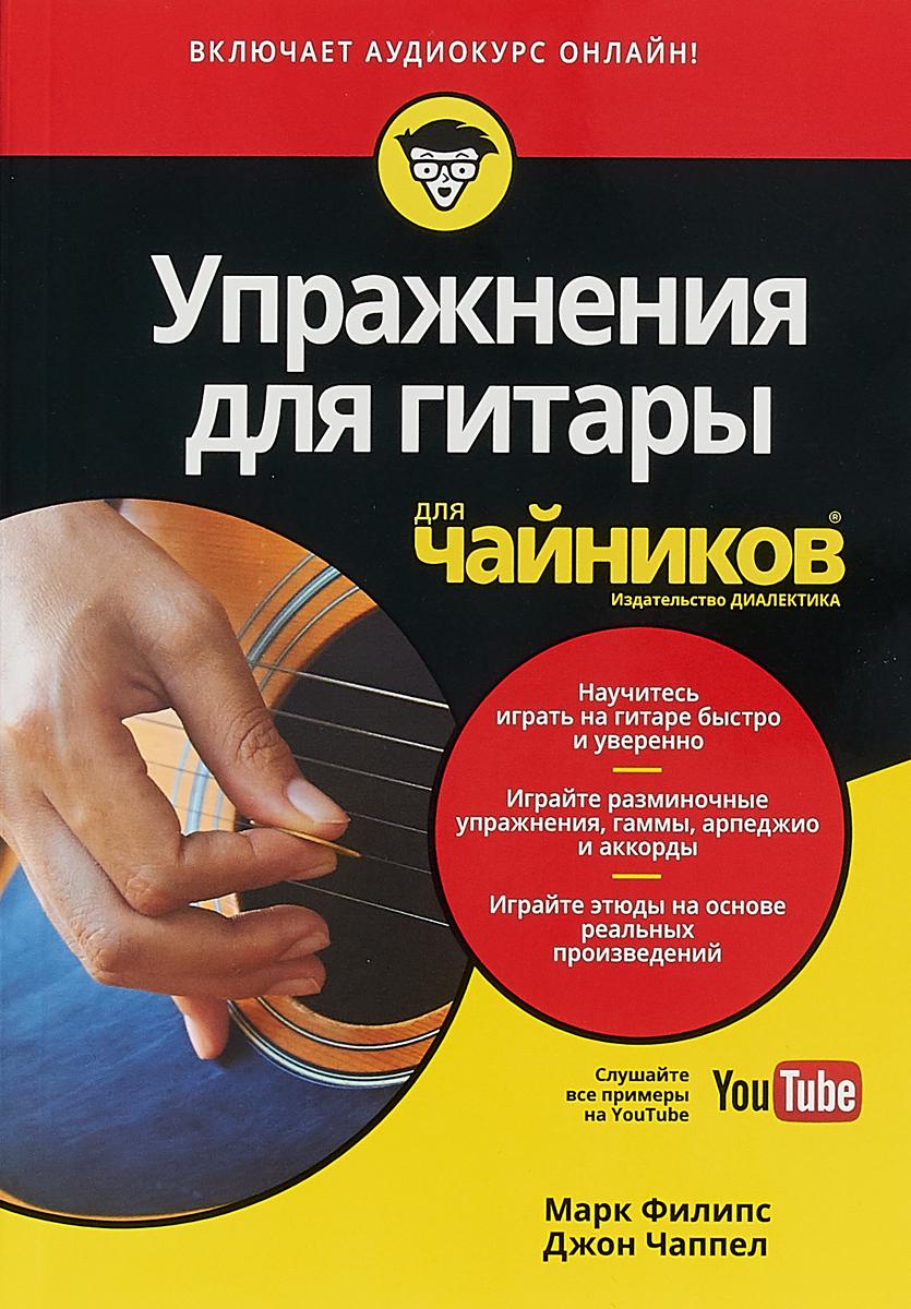 Чаппел Джон, Филипс Марк Упражнения для гитары для чайников