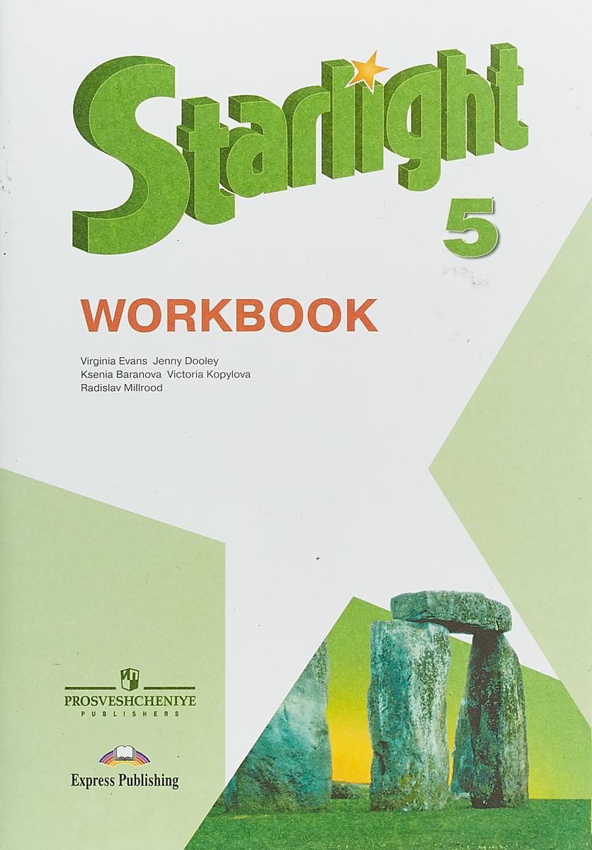 Starlight 5: Workbook / Английский язык. 5 класс. Рабочая тетрадь ISBN: 9785090550239 цена