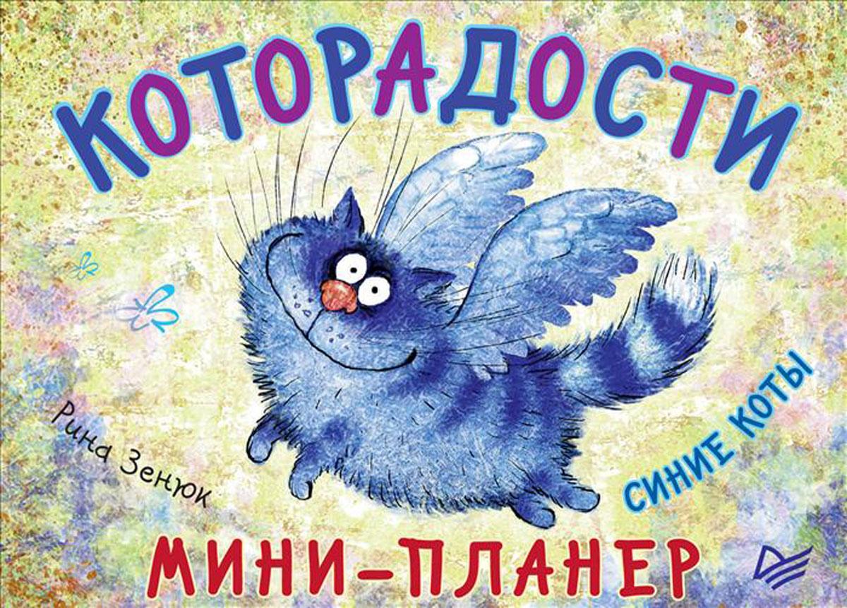 Мини-планер Которадости. Синие коты, Рина Зенюк