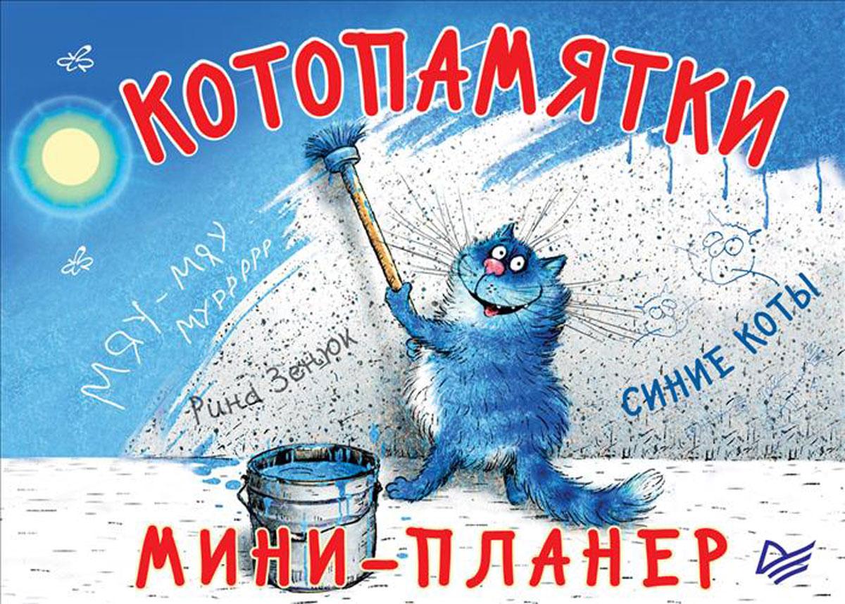 Мини-планер Котопамятки. Синие коты, Рина Зенюк