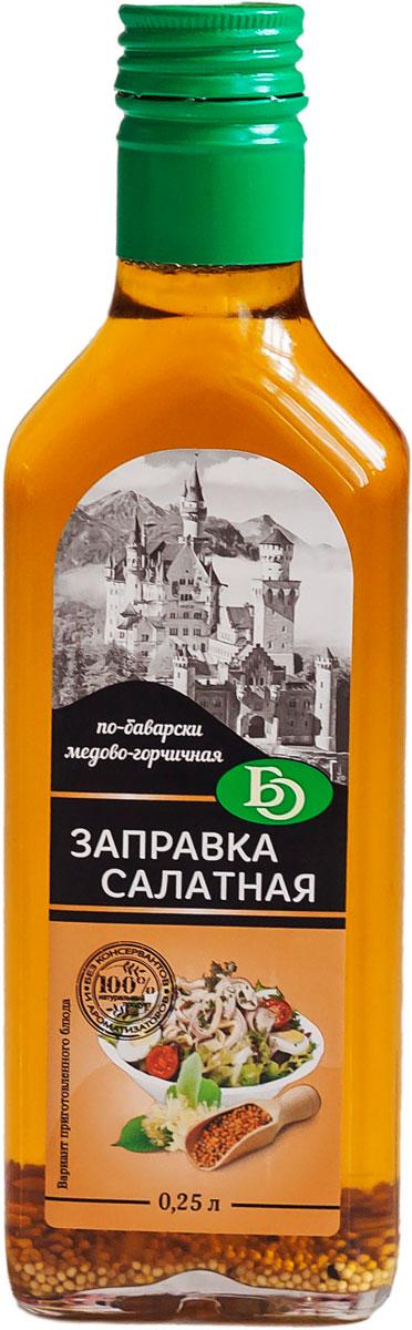 Салатная заправка по-баварски с горчицей и медом - оригинальная смесь горчичного коричневого нерафинированного и подсолнечного рафинированного масел, семян горчицы, меда и цветков липы.