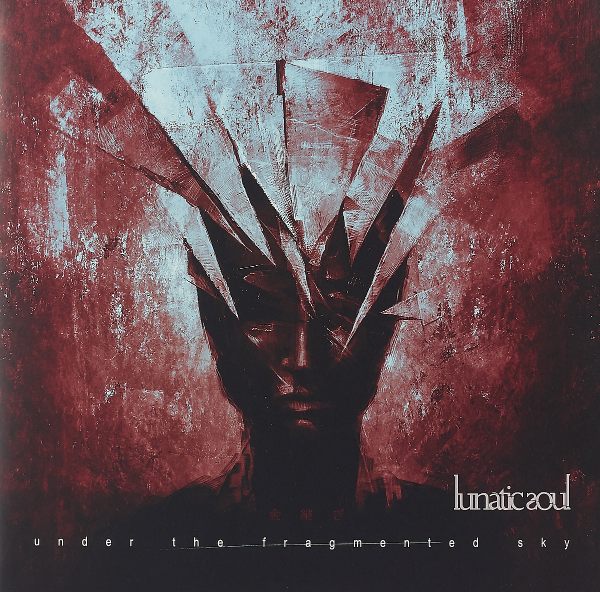 Lunatic Soul Lunatic Soul. Under The Fragmented Sky (LP) av to hdmi converter rca component analog audio video to hdmi adapter fhd 720p 1080p optional up scaller av2hdmi mt viki ah312