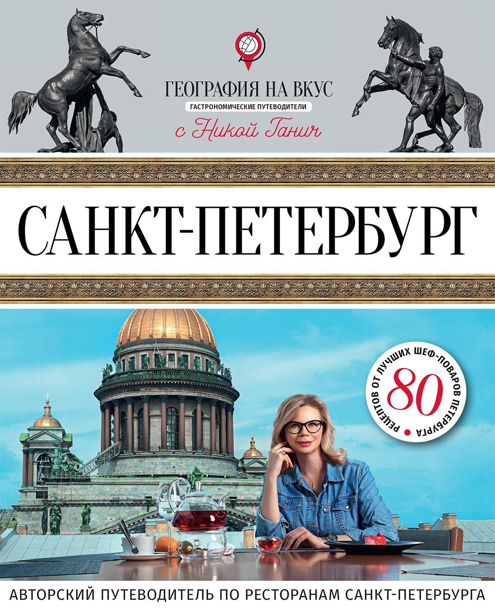 Ника Ганич Санкт-Петербург. Гастрономический путеводитель ножи для кухни лучшие