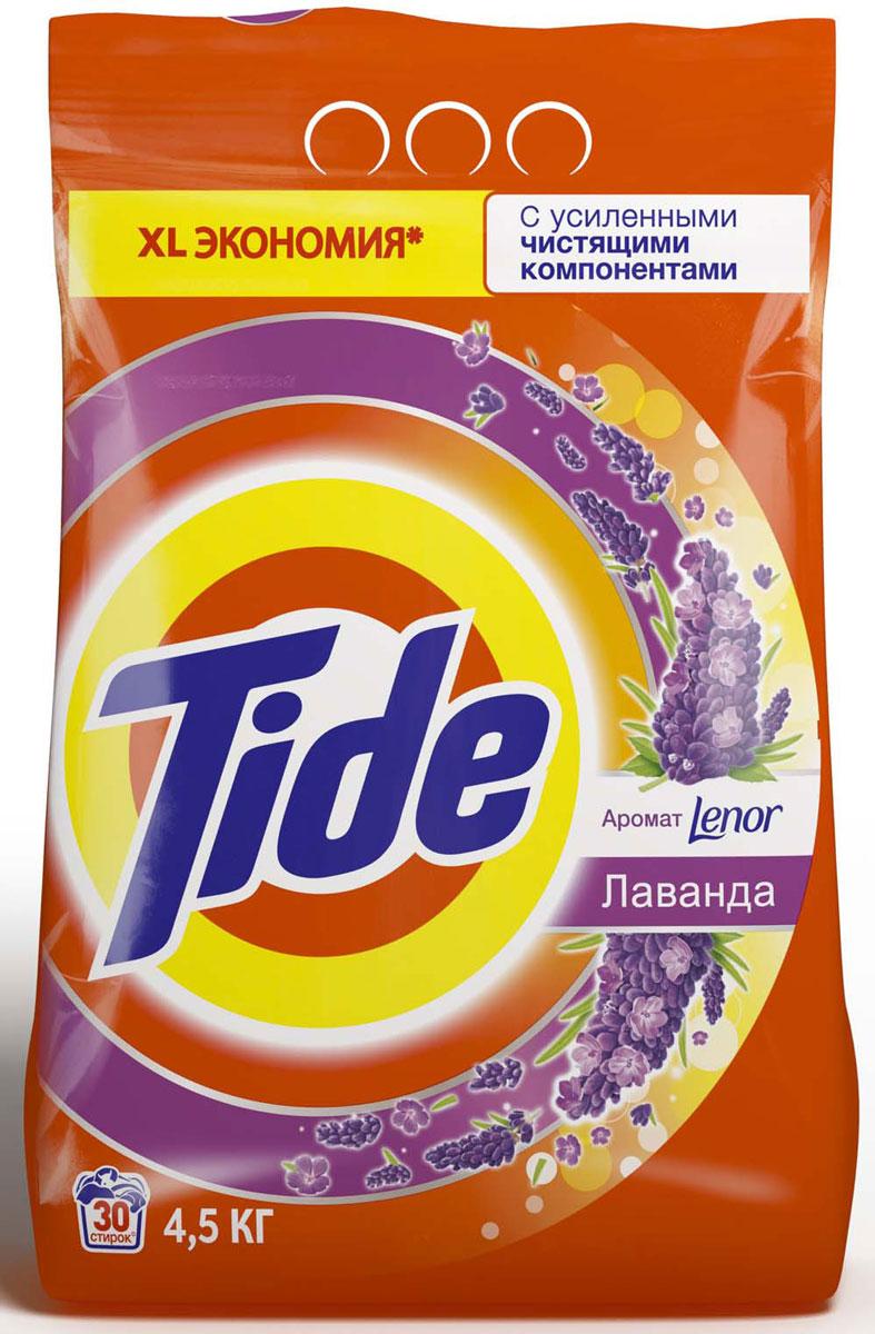 """Стиральный порошок Tide """"Lenor. Лаванда"""", автомат, 4,5 кг"""