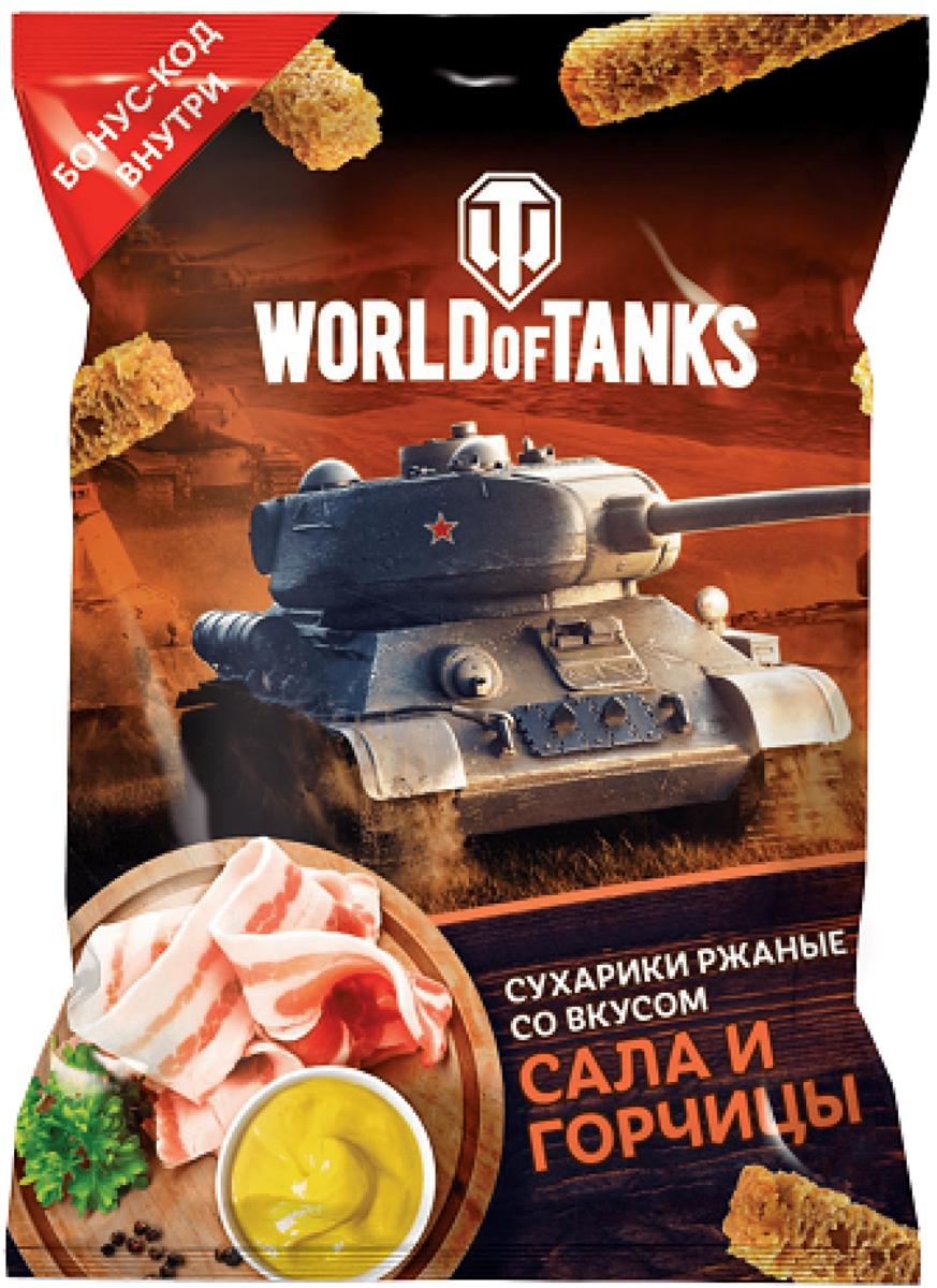Убойные Сухарики World of Tanks удивят всех любителей данного продукта яркими вкусами. Сухарики выпекаются по традиционным рецептам, что позволяет насладиться настоящим вкусом натурального пшенично-ржаного хлеба с добавлением специй наивысшего качества. В каждой пачке промокод с отличными бонусами для World of Tanks!  Уважаемые клиенты! Обращаем ваше внимание на возможные изменения в дизайне упаковки. Поставка осуществляется в зависимости от наличия на складе.