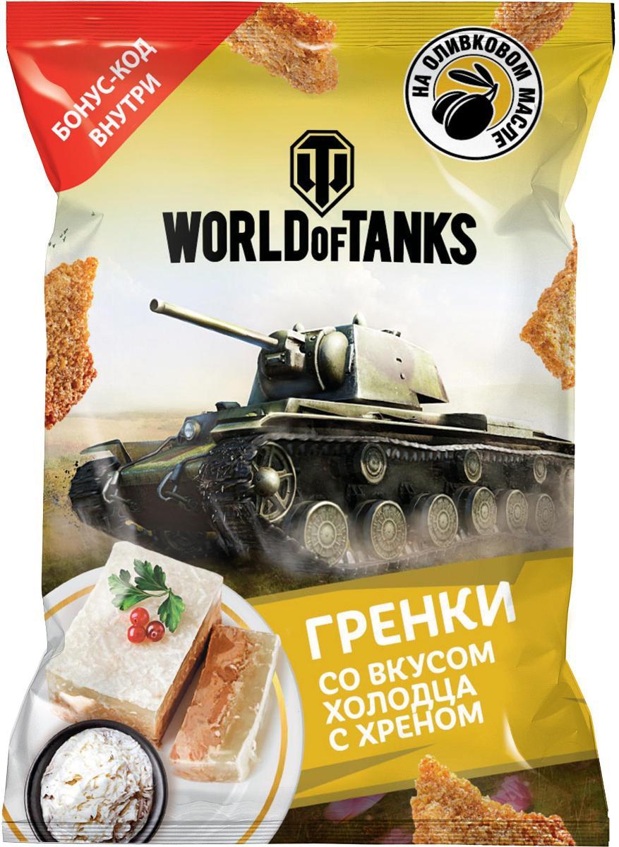 Взрывные и насыщенные вкусы Гренок World of Tanks не оставят равнодушным ни одного Игрока. Гренки выпекаются из натурального пшенично-ржаного хлеба, с добавлением оливкового масла премиум класса. Гренки не сушатся, а обжариваются во фритюре, что придает каждому кусочку натуральный и насыщенный вкус, а также золотистую хрустящую корочку. В каждой пачке промокод с отличными бонусами для World of Tanks!  Уважаемые клиенты! Обращаем ваше внимание на возможные изменения в дизайне упаковки. Поставка осуществляется в зависимости от наличия на складе.