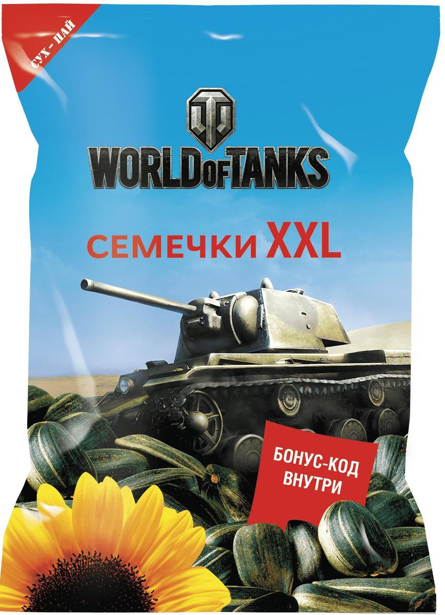 Семечки World of Tanks - по-настоящему натуральный продукт, от которого просто невозможно оторваться. Мы собрали семена подсолнечника с самых теплых регионов нашей страны, чтобы порадовать всех любителей данного продукта. В каждой пачке промокод с отличными бонусами для World of Tanks!