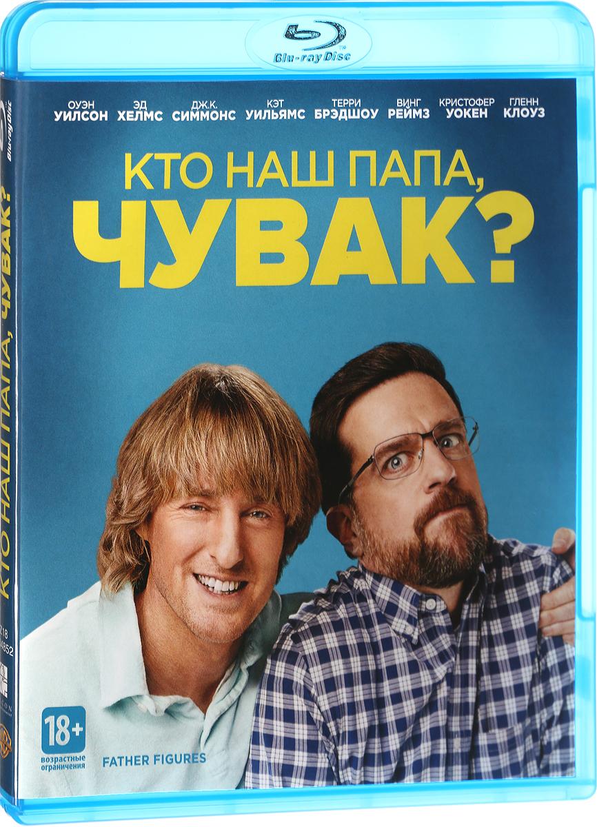 Zakazat.ru Кто наш папа, чувак? (Blu-ray)